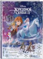 Книга Холодное сердце 2. Полная версия волшебной истории