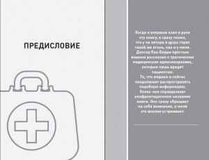 фото страниц Лжецы. Как врачи обманываются сами и невольно обманывают пациентов #6