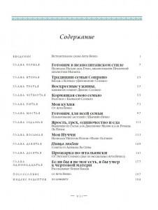 фото страниц The Sopranos Family Cookbook. Кулинарная книга клана Сопрано #3