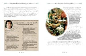 фото страниц The Sopranos Family Cookbook. Кулинарная книга клана Сопрано #7