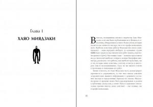 фото страниц Вселенная Хаяо Миядзаки. Картины великого аниматора в деталях #5