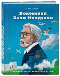 Книга Вселенная Хаяо Миядзаки. Картины великого аниматора в деталях