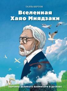 фото страниц Вселенная Хаяо Миядзаки. Картины великого аниматора в деталях #2