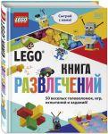 Книга LEGO Книга развлечений (+ набор LEGO из 45 элементов)