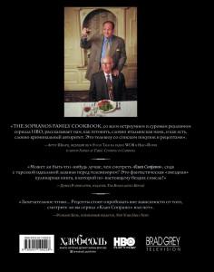 фото страниц The Sopranos Family Cookbook. Кулинарная книга клана Сопрано #13