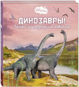 Книга Динозавры! Загадки доисторических животных