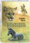 Книга Дымка. Конь ковбоя