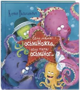 Книга Если мама – осьминожка, если папа – осьминог