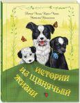 Книга Истории из щенячьей жизни
