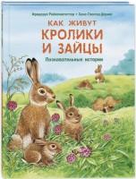 Книга Как живут кролики и зайцы. Познавательные истории