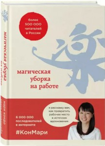 Книга Магическая уборка на работе. Создайте идеальную атмосферу для продуктивности и творчества в офисе или дома