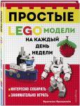 Книга LEGO Простые модели на каждый день недели