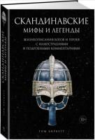 Книга Скандинавские мифы и легенды