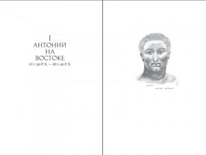 фото страниц Антоний и Клеопатра #5