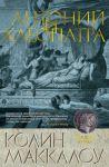 фото страниц Антоний и Клеопатра #2