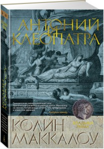 Книга Антоний и Клеопатра