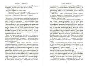 фото страниц Антоний и Клеопатра #11