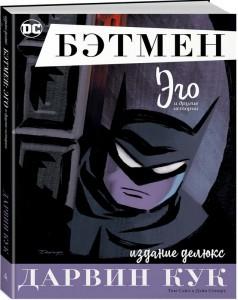 Книга Бэтмен. Эго. Издание делюкс