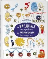 Книга О вредных микробах и полезных бактериях