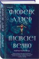 Книга Флоренс Адлер плавает вечно