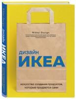 Книга Дизайн ИКЕА. Искусство создания продуктов, которые продаются сами