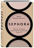 Книга Sephora. Бренд, навсегда изменивший индустрию красоты