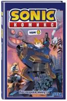 Книга Sonic. Комикс. Том 6. Последняя минута