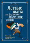 Книга Легкие пьесы для фортепиано, звучащие сложно. Ноты для 'заржавевших' пианистов