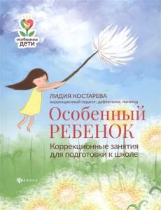 Книга Особенный ребенок: коррекционные занятия для подготовки к школе