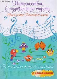 Книга Путешествие в музыкальную страну. Учим ноты, сочиняем песни. Творческая тетрадь для детей