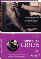 Книга Порочная связь