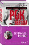Книга Рок-звезда