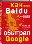 Книга Baidu. Как китайский поисковик с помощью искусственного интеллекта обыграл Google