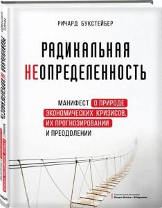 Книга Радикальная неопределенность