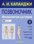 фото страниц Позвоночник. Физиология суставов #2