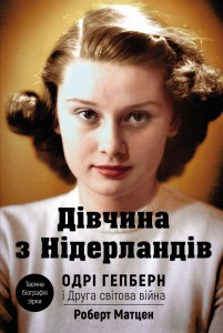 Книга Дівчина з Нідерландів. Одрі Гепберн і Друга світова війна