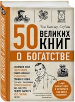 Книга 50 великих книг о богатстве