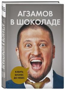 Книга Агзамов в шоколаде. Взбить бизнес до небес