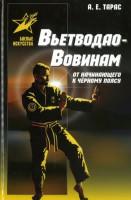 Книга Вьетводао-Вовинам. От начинающего к черному поясу