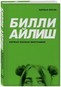 Книга Билли Айлиш. Первая полная биография