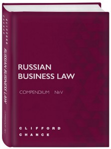 Книга Russian business law compendium № v