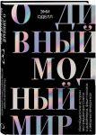 Книга О дивный модный мир