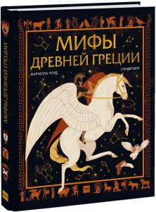 Книга Мифы Древней Греции