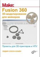 Книга Fusion 360. 3D-моделирование для мейкеров