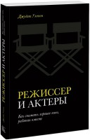 Книга Режиссер и актеры. Как снимать хорошее кино, работая вместе