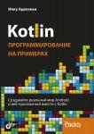 Книга Kotlin. Программирование на примерах