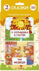 Книга Три медведя. У солнышка в гостях