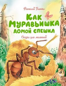 Книга Как Муравьишка домой спешил. Сказки для малышей