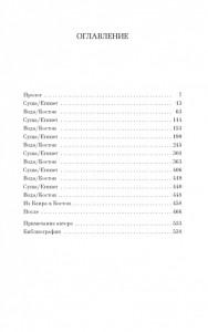 фото страниц Книга двух путей #2