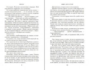 фото страниц Книга двух путей #5